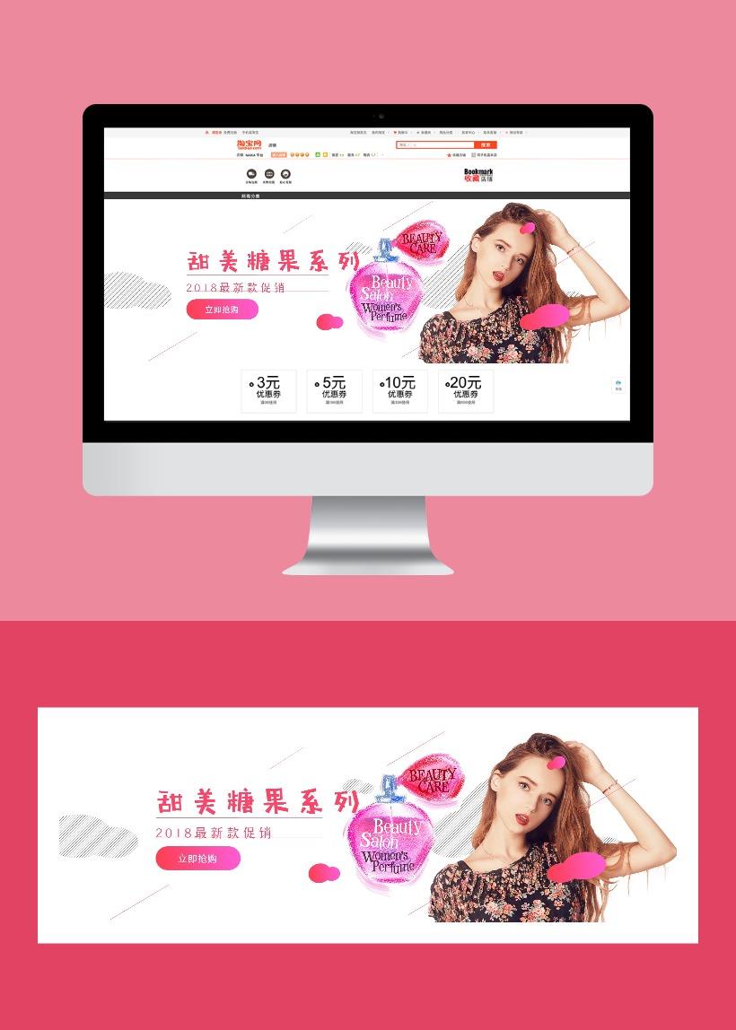 新春清新文艺香水电商产品促销宣传banner