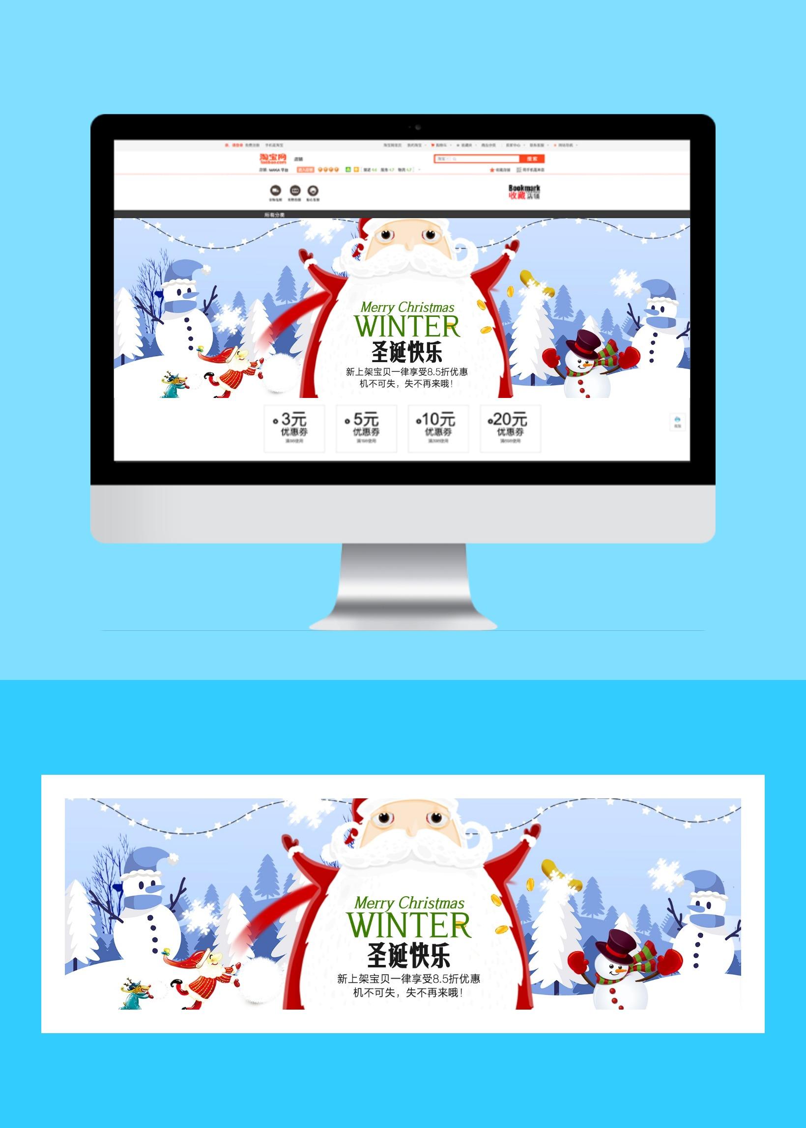 圣诞节活动海报圣诞首页banner专题圣诞