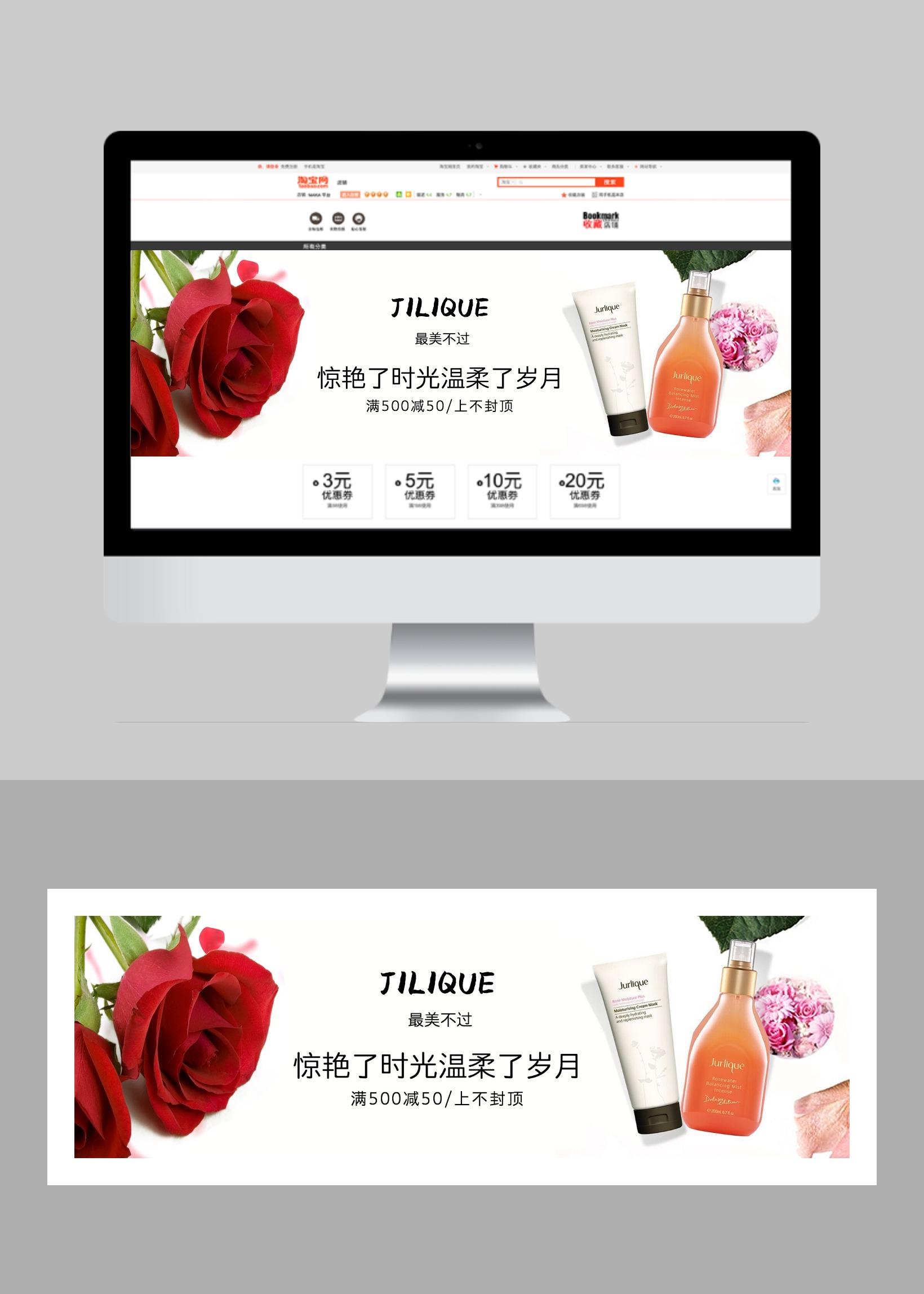 女神节唯美浪漫化妆品综合电商活动促销化妆品店铺banner