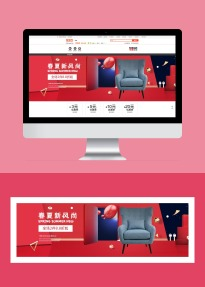 新春时尚大气家居电商产品促销宣传banner