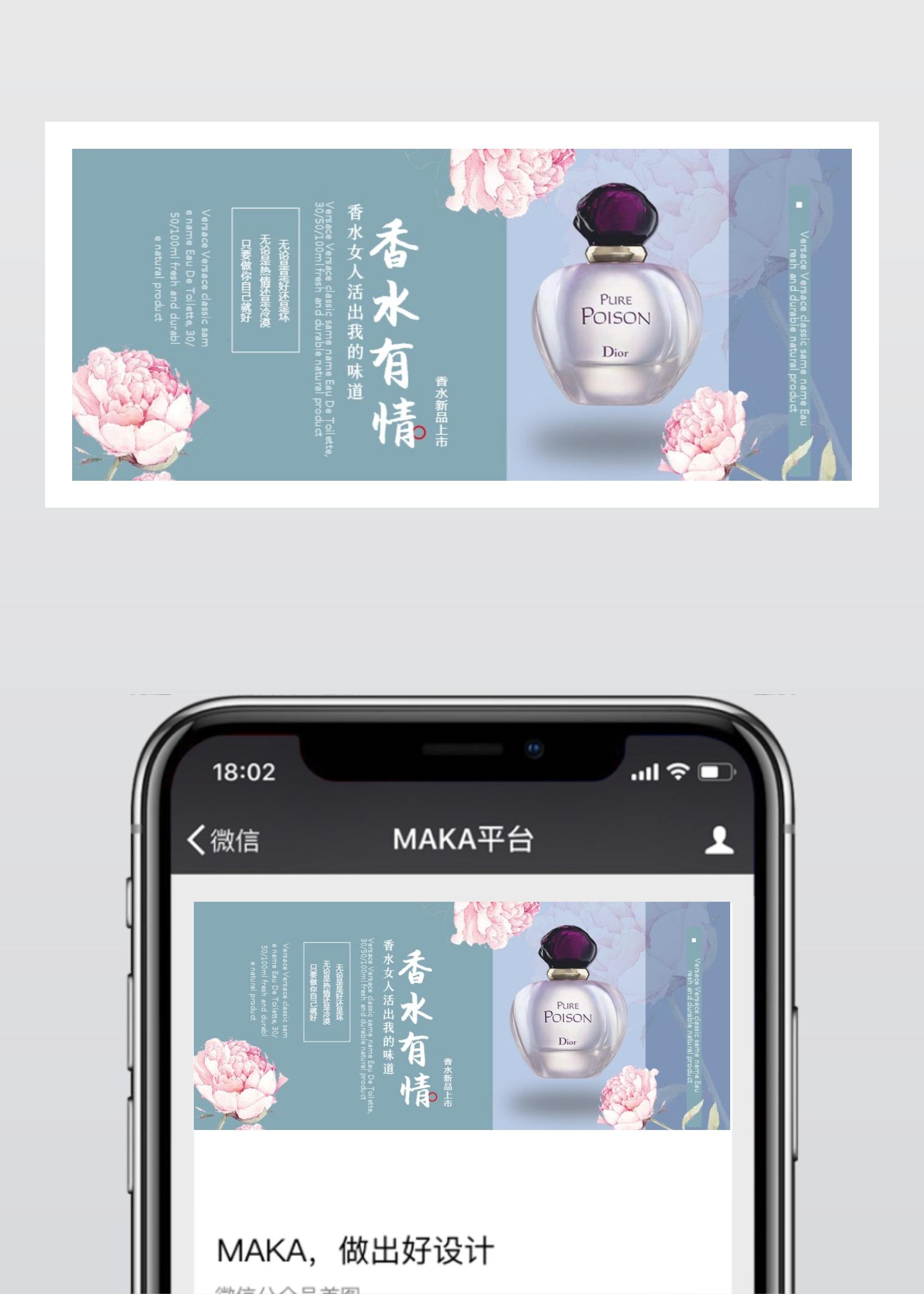 清新化妆品香水促销活动新版公众号封面图