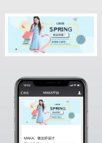 春季小清新文艺女装产品促销宣传新版公众号封面图