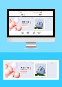 新春简单大气时尚箱包促销活动店铺banner