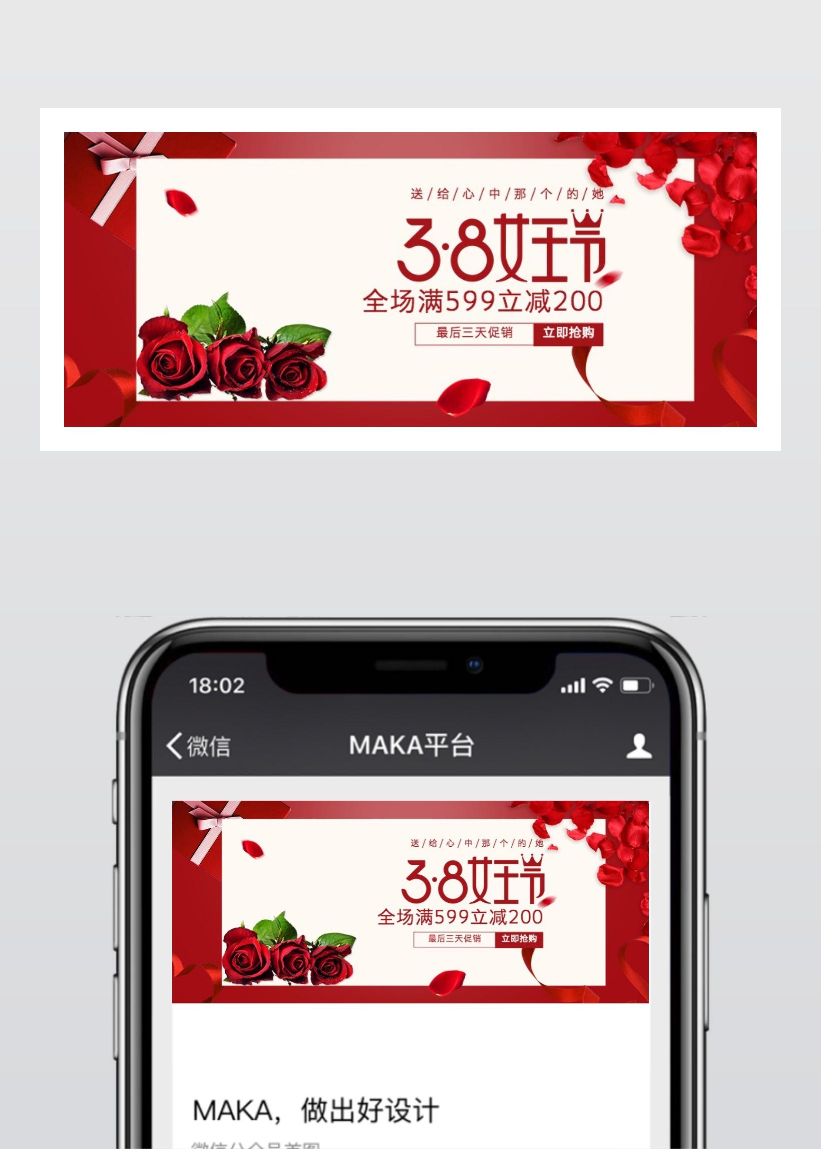 红色欧美大气美妆38女王节优惠促销综合电商新版公众号封面图