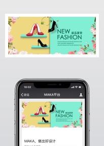 小清新新品女鞋海报banner