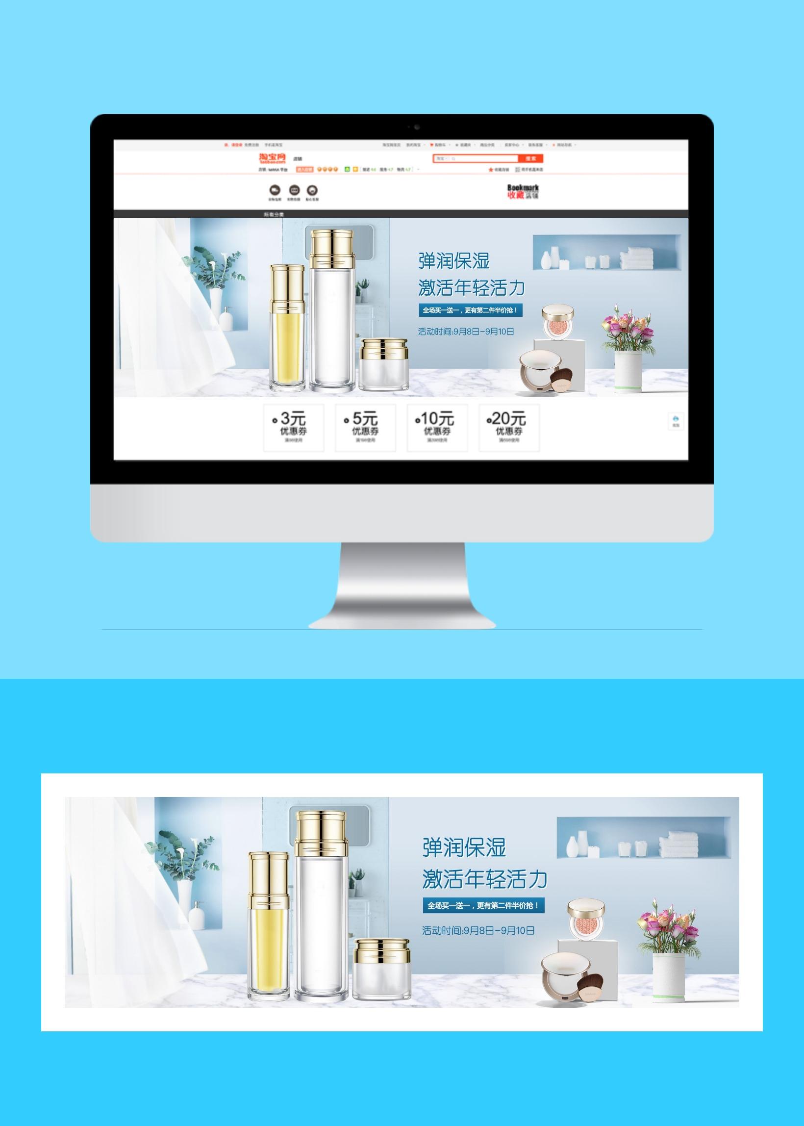 电商简约小清新护肤化妆品海报banner