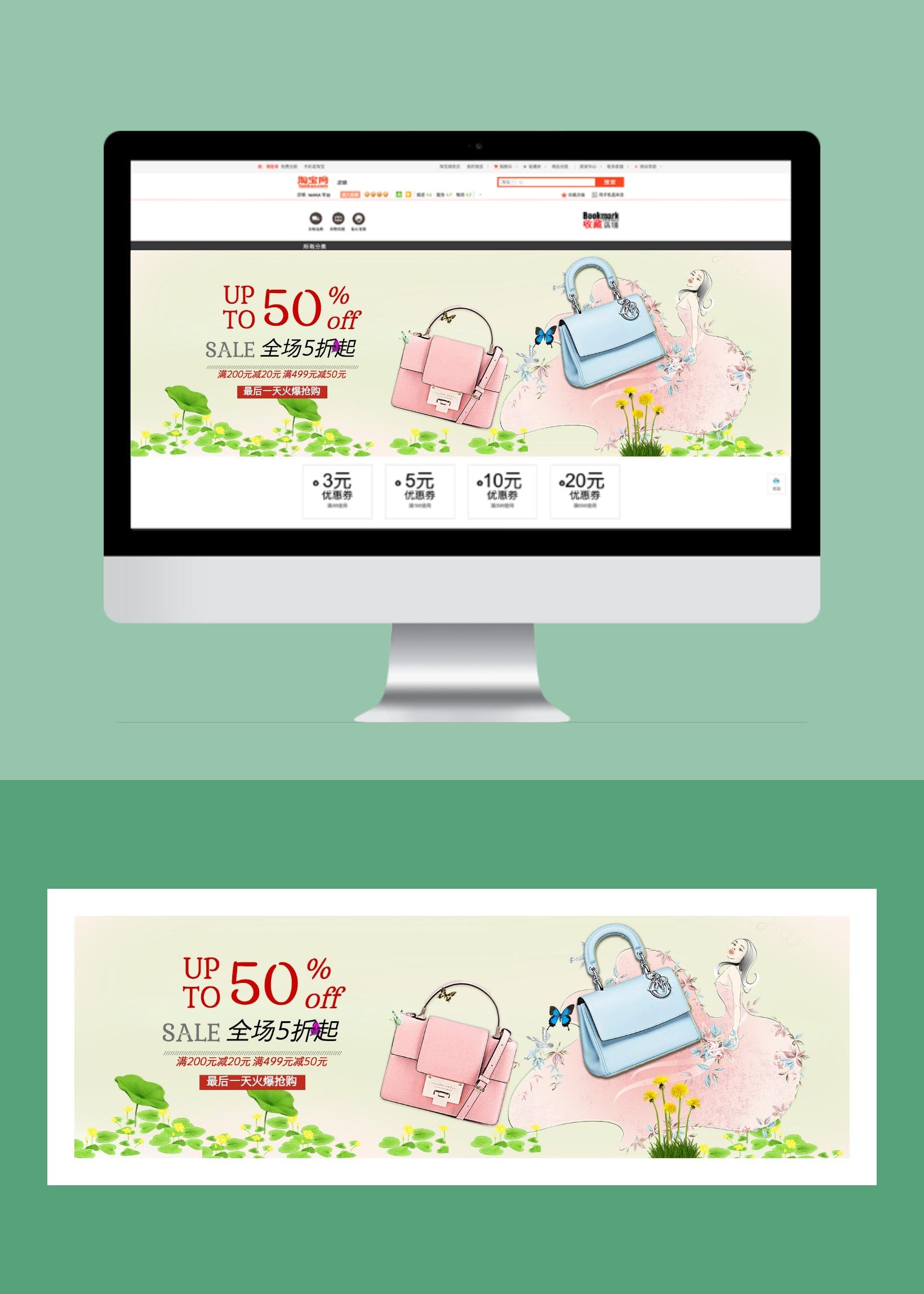 新春清新文艺箱包电商产品促销宣传banner
