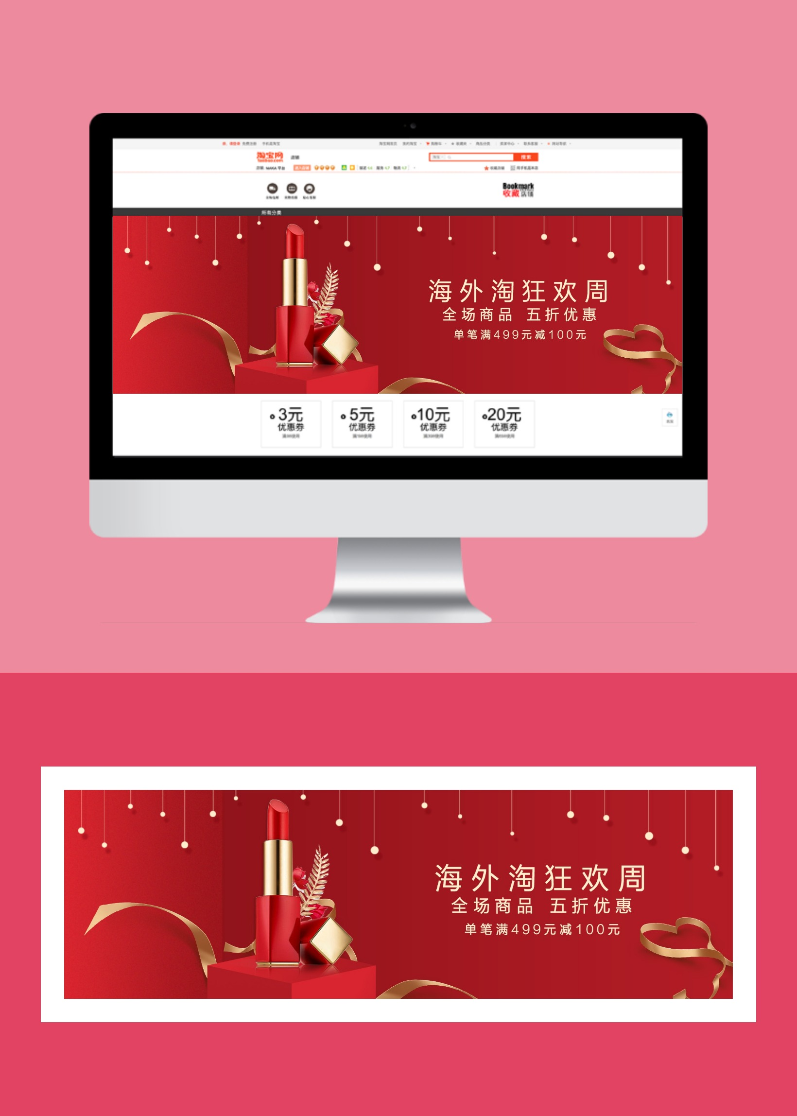 红金微空间天猫电商海外淘口红banner