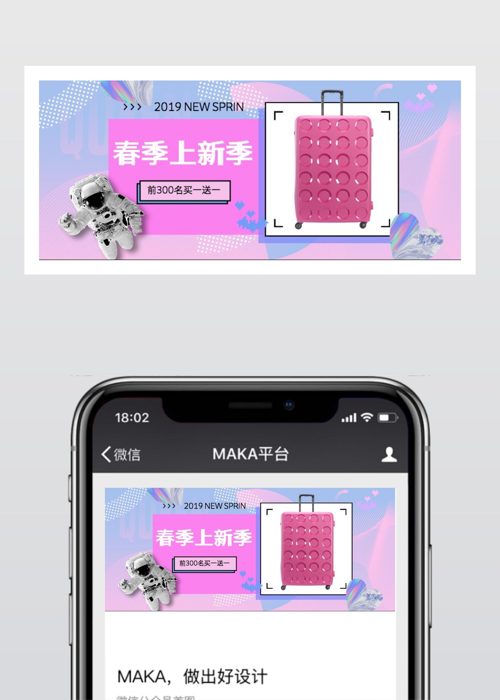 时尚炫酷箱包产品活动促销宣传新版公众号封面图