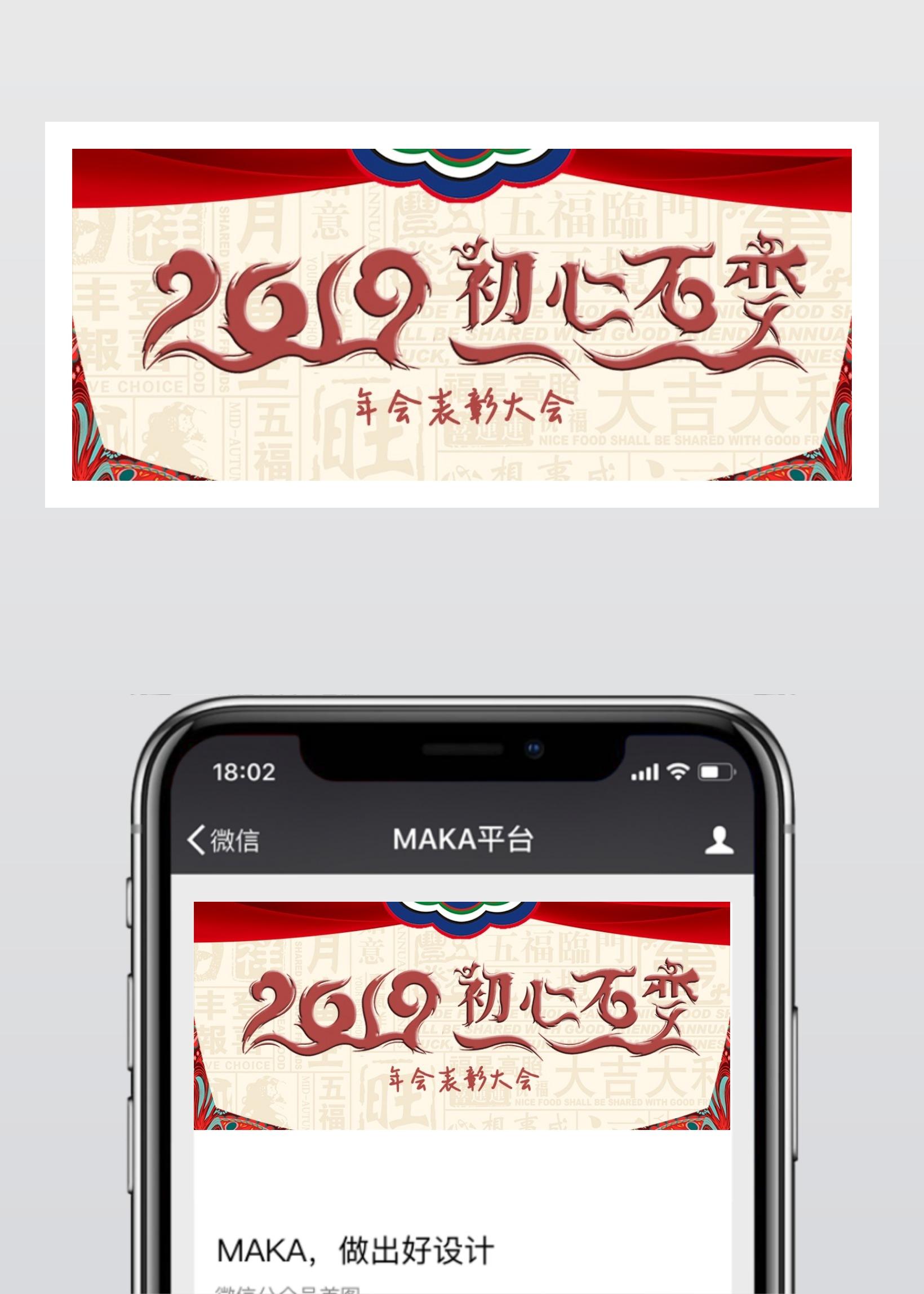 2019 元旦快乐 猪年快乐 喜庆2019元旦快乐字体设计公众号封面 微信