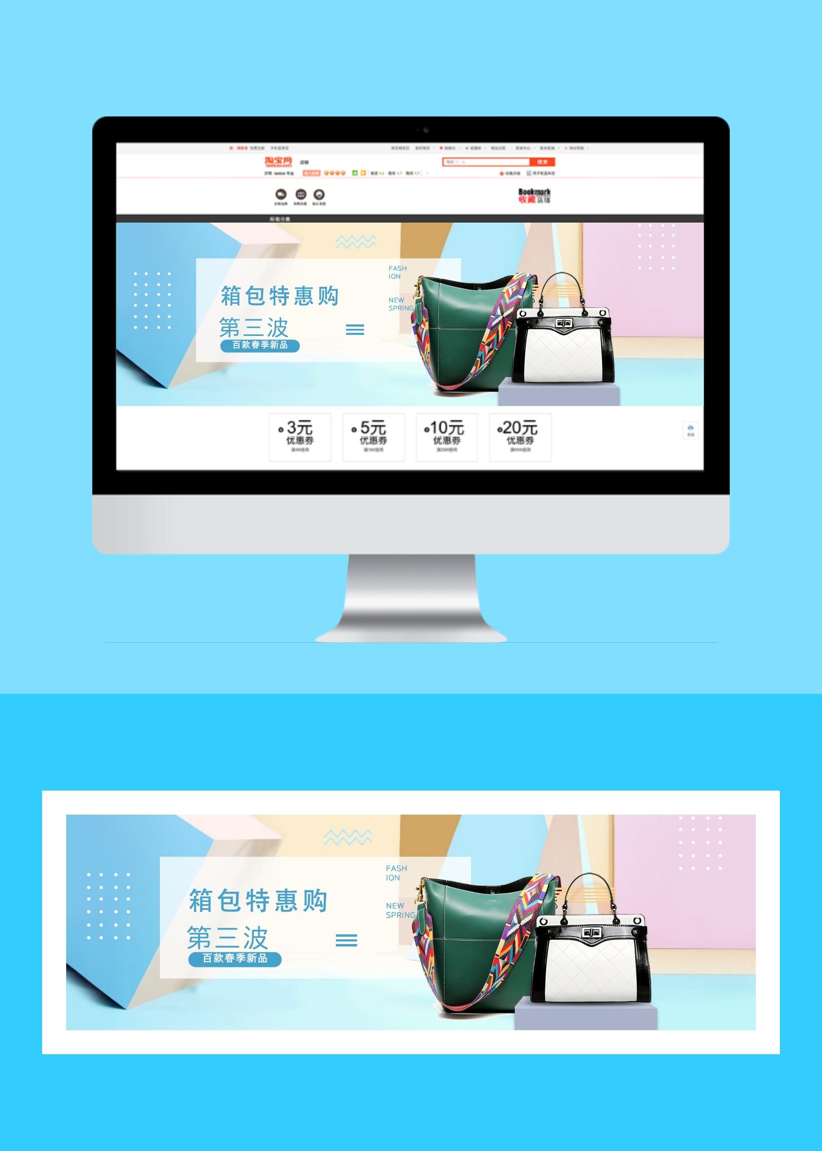新春扁平化箱包电商产品促销宣传banner