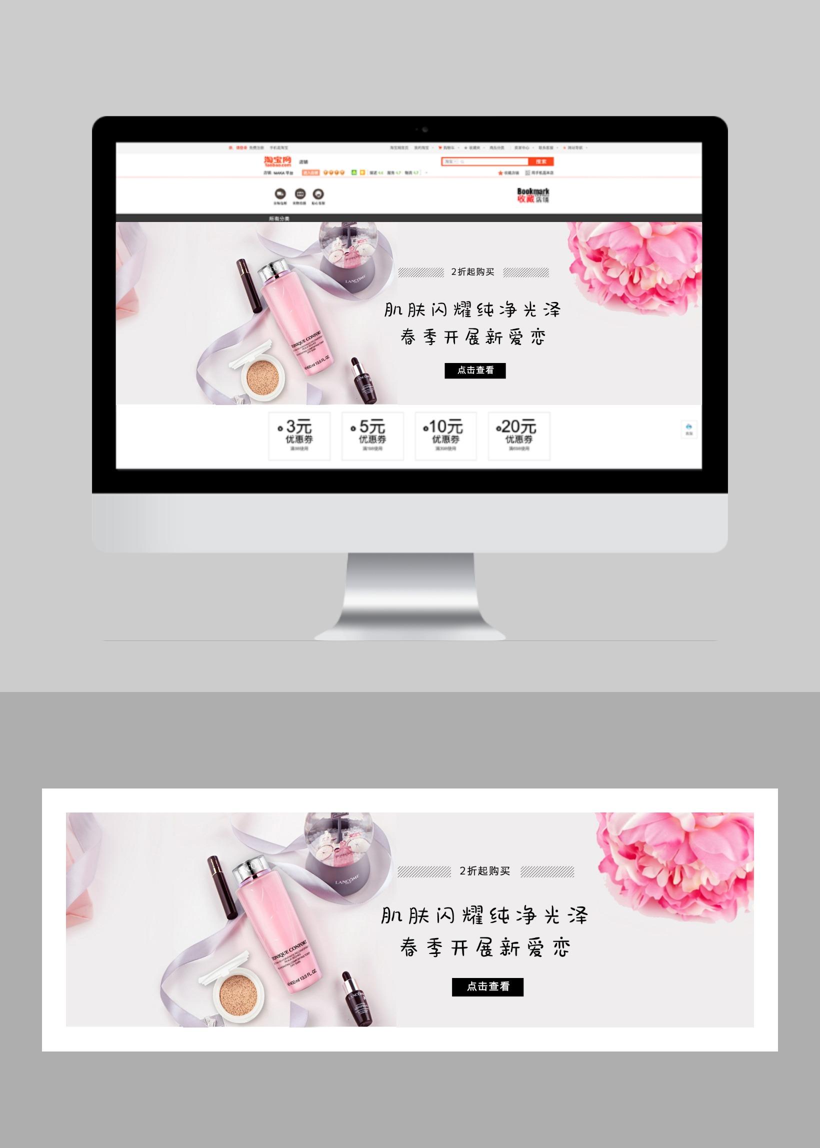 唯美浪漫化妆品护肤品产品促销宣电商banner