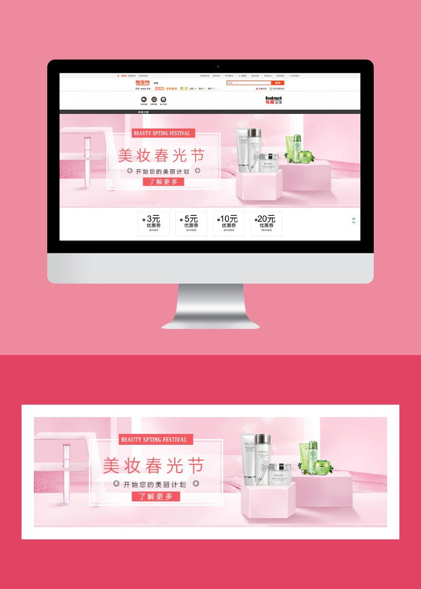 化妆品粉色美妆banner海报