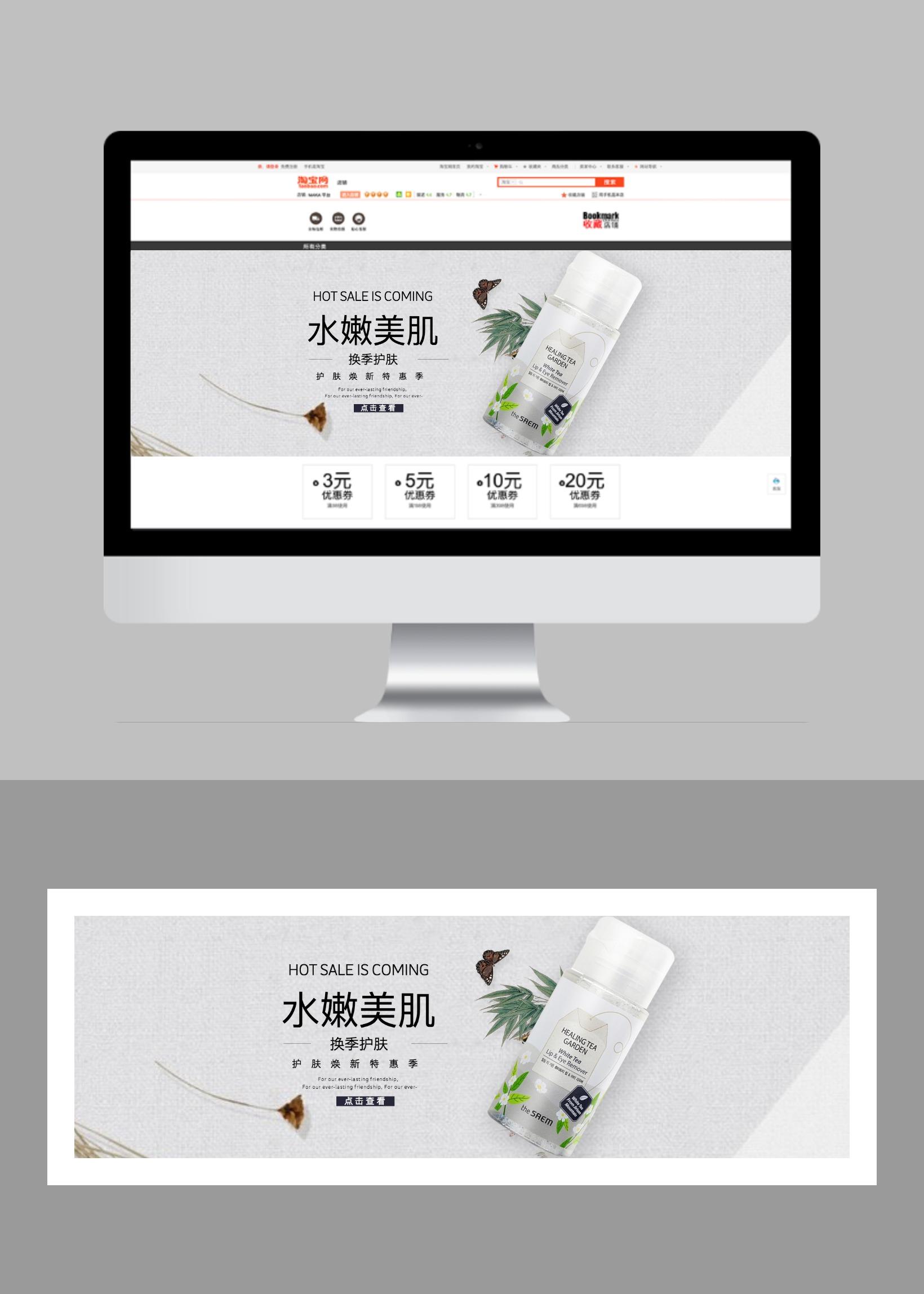 淘宝天猫护肤品年底促销活动banner