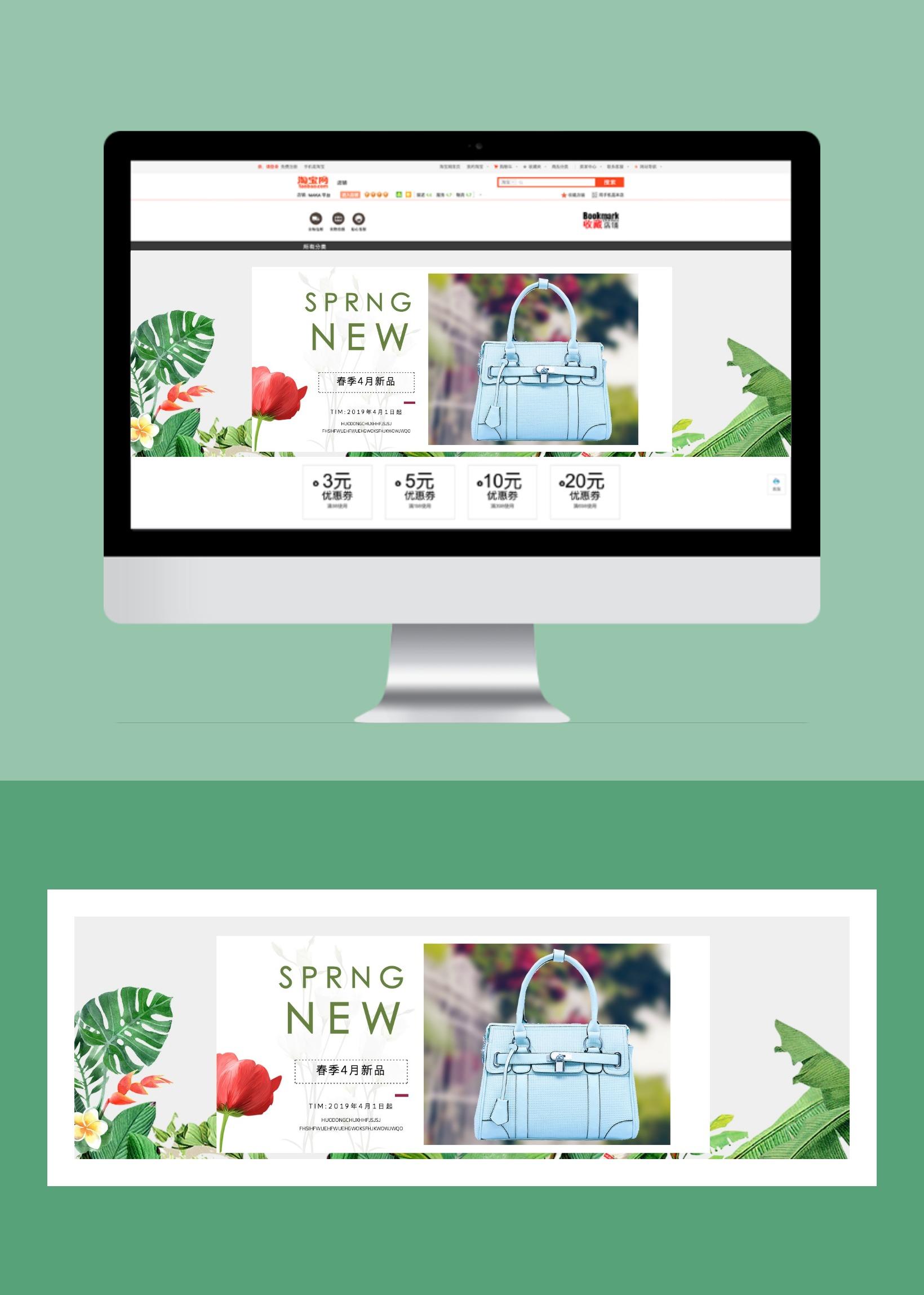 新春清新文艺女装箱包电商产品促销宣传banner