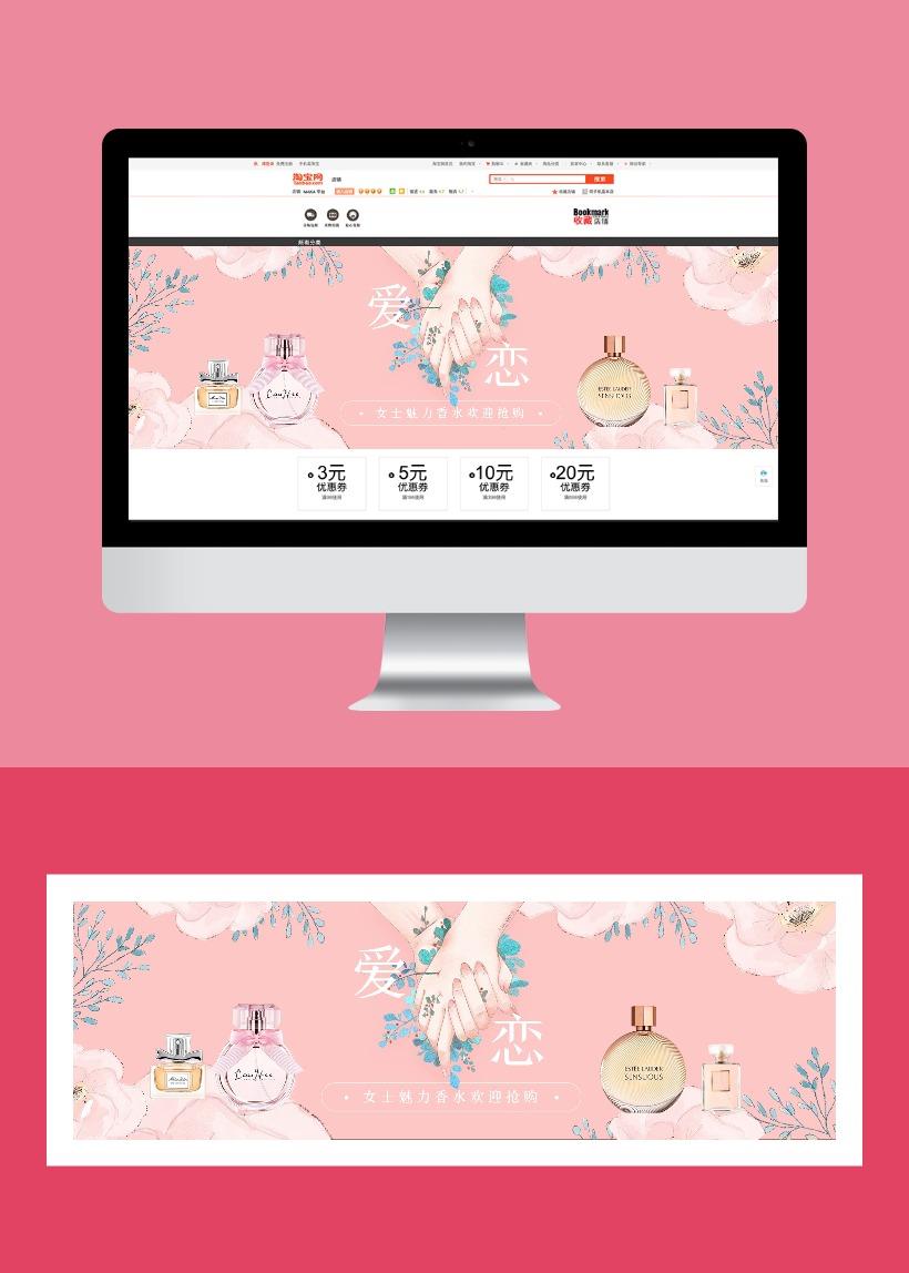 新春唯美浪漫化妆品香水电商产品促销宣传banner