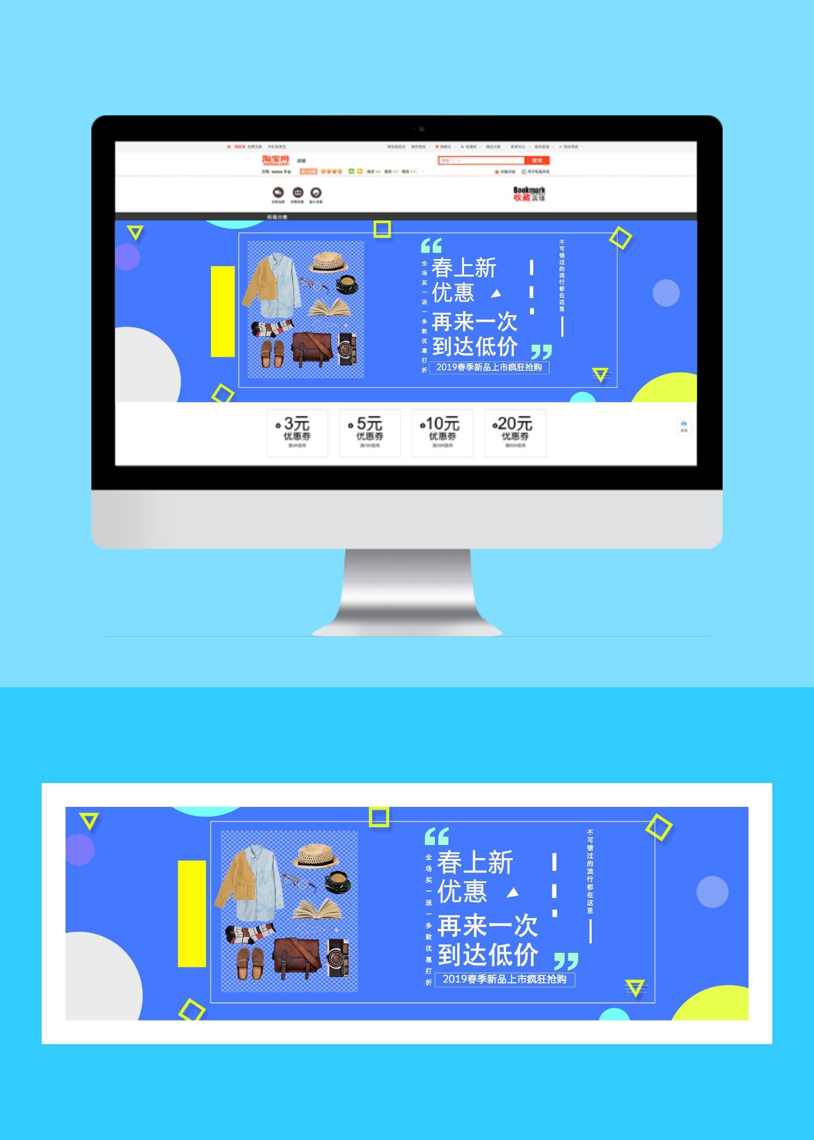 新春扁平化服饰箱包服饰电商产品促销宣传banner