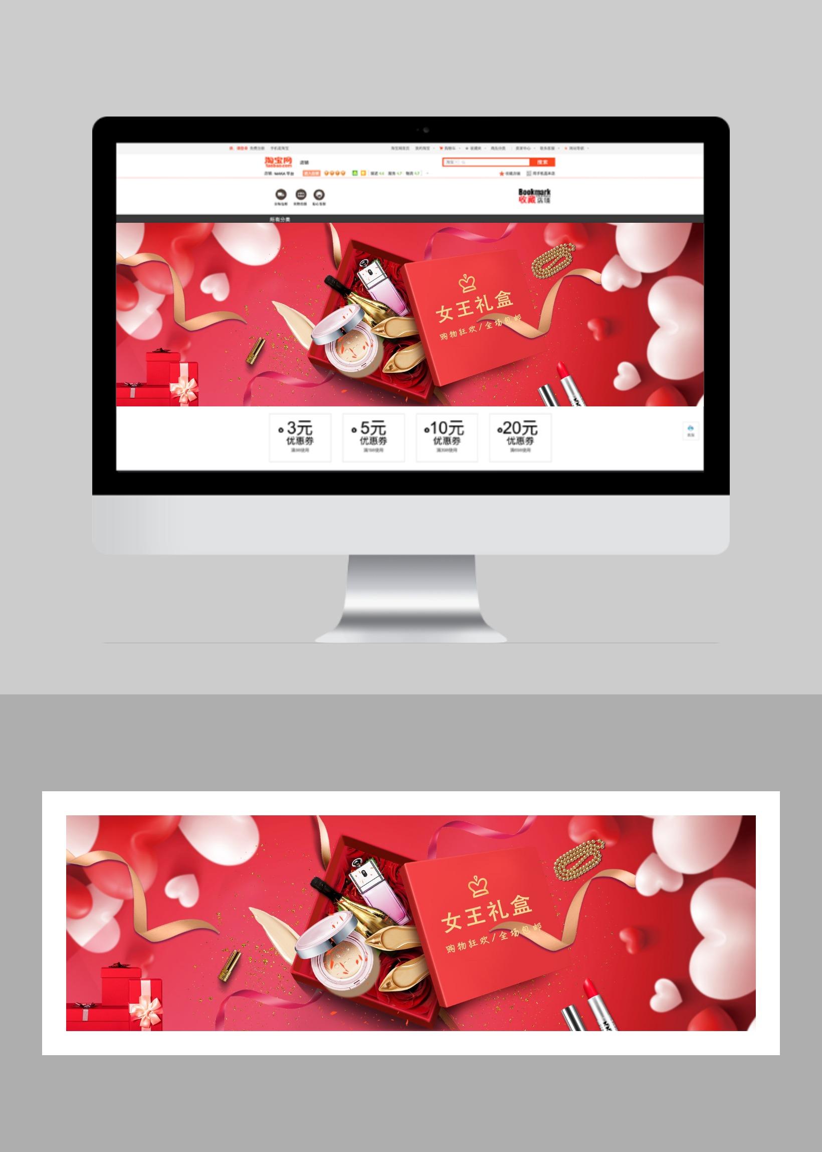 新品炫酷时尚化妆品护肤品产品促销宣电商banner