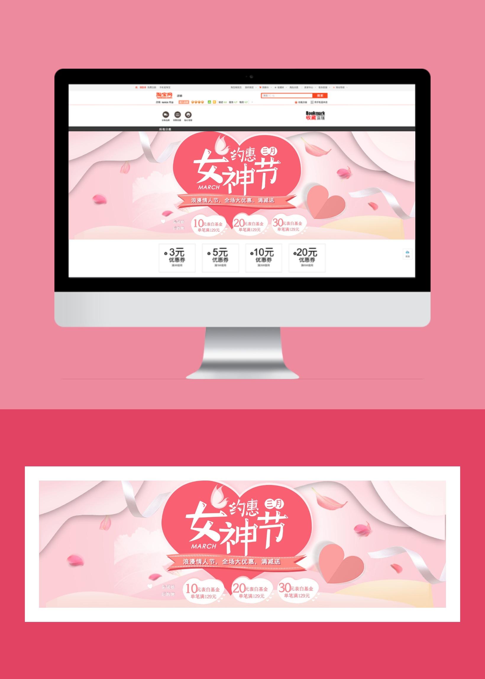 38妇女节粉色少女化妆品活动促销banner