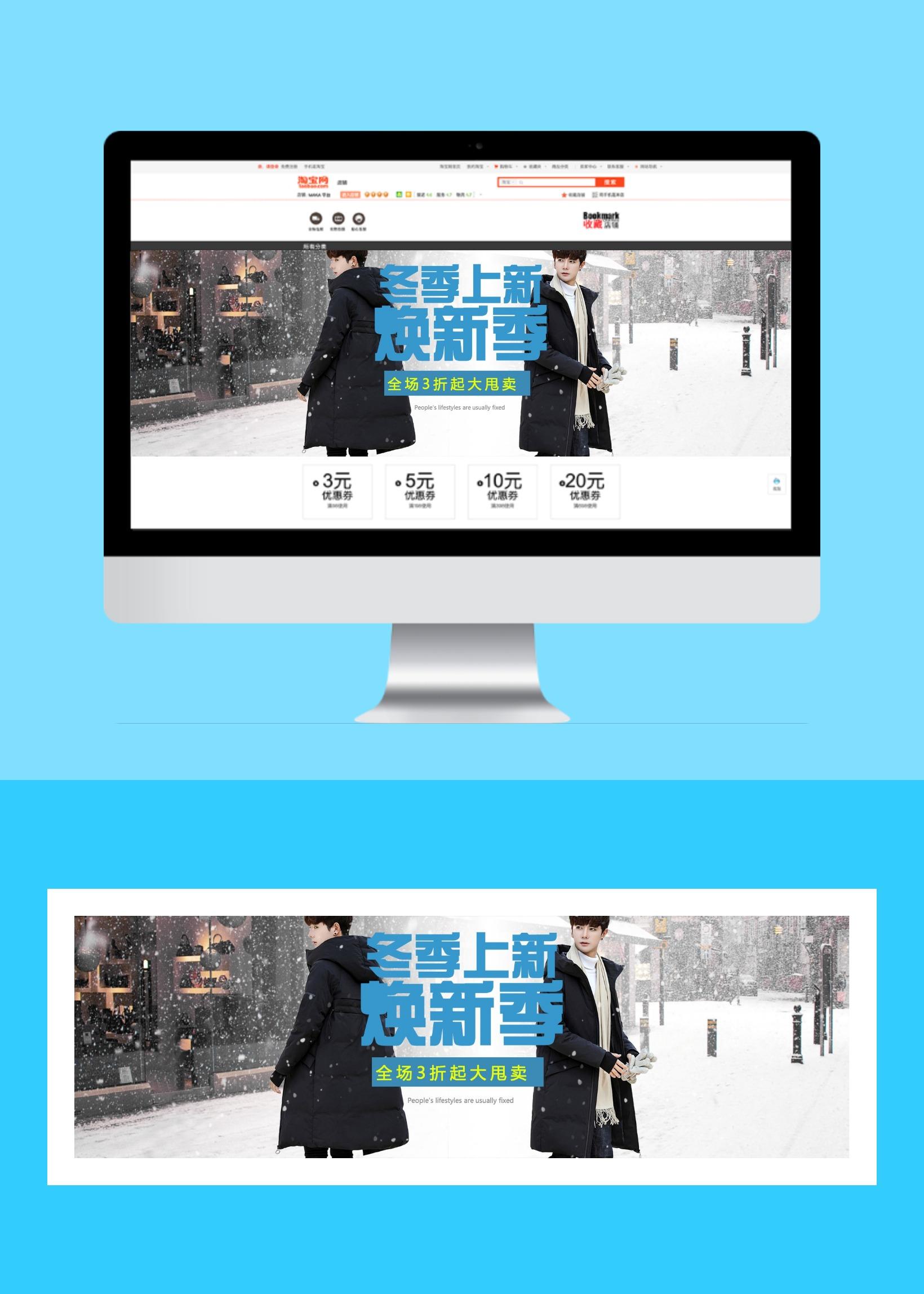 淘宝天猫冬季雪花大雪 小雪首页男装海报模板