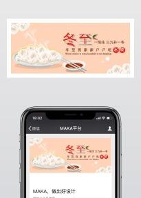 冬至吃饺子公众号封面
