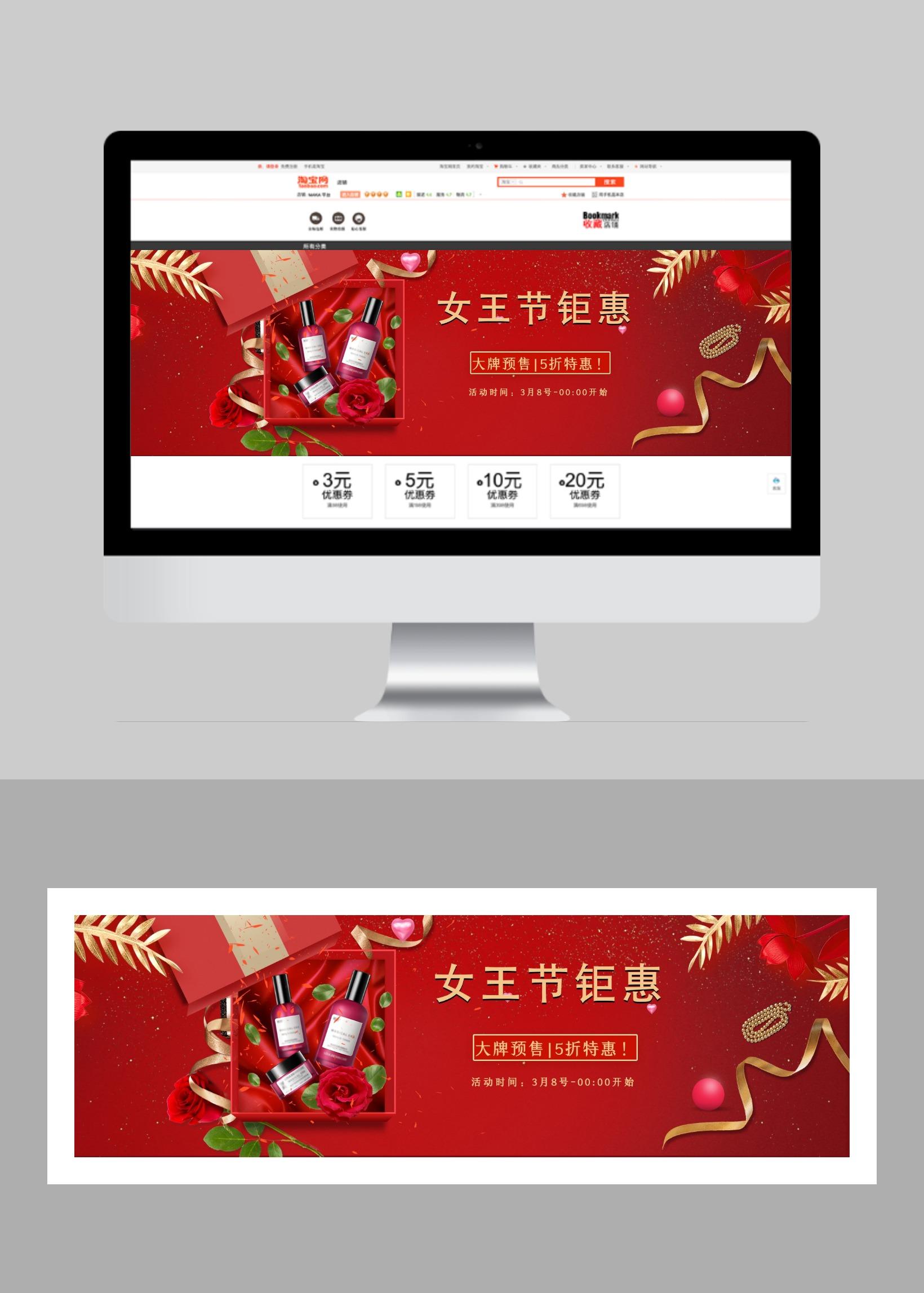 女王节炫酷时尚化妆品护肤品产品促销宣电商banner