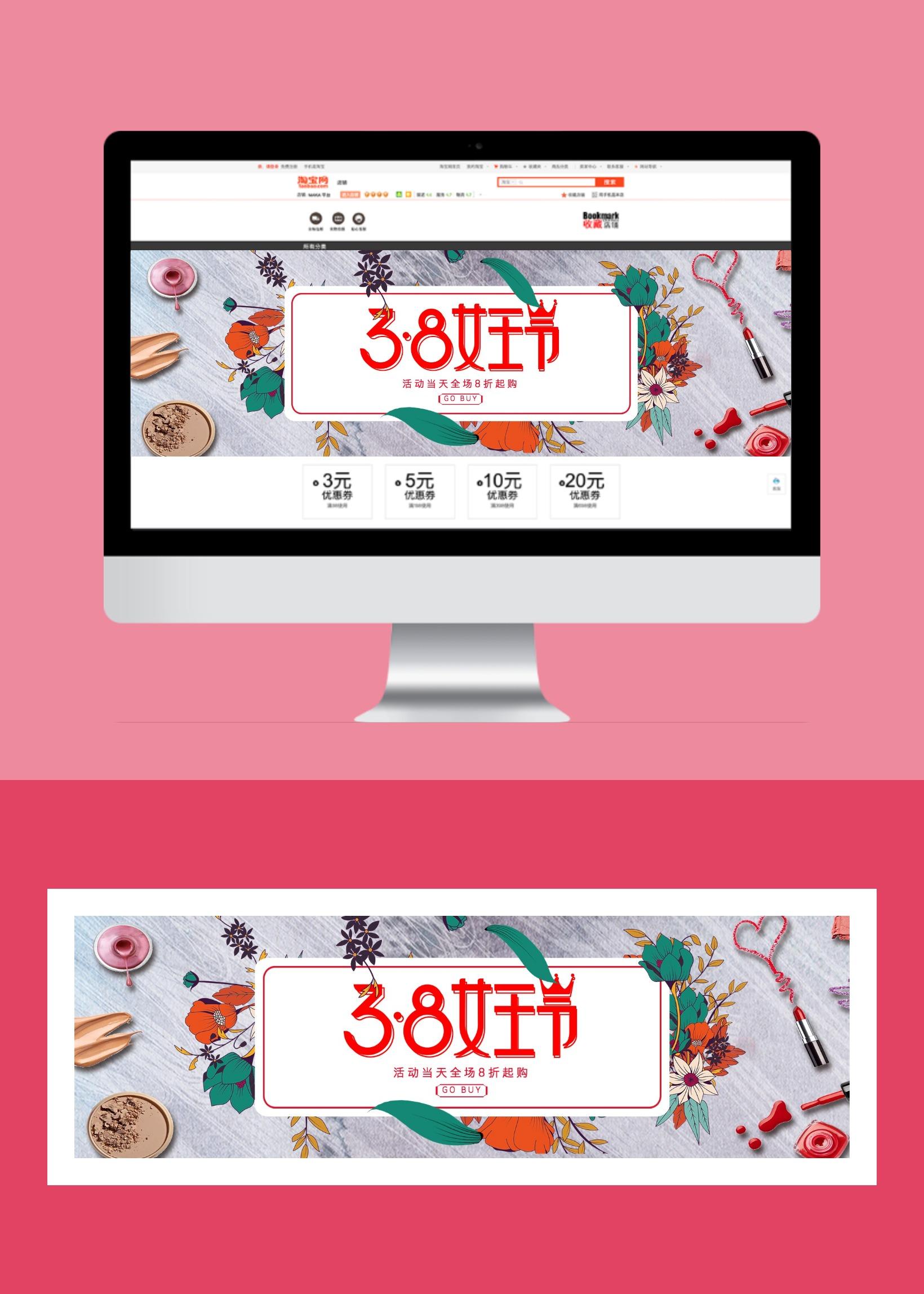 妇女节简约大气护肤品化妆品产品促销宣电商banner