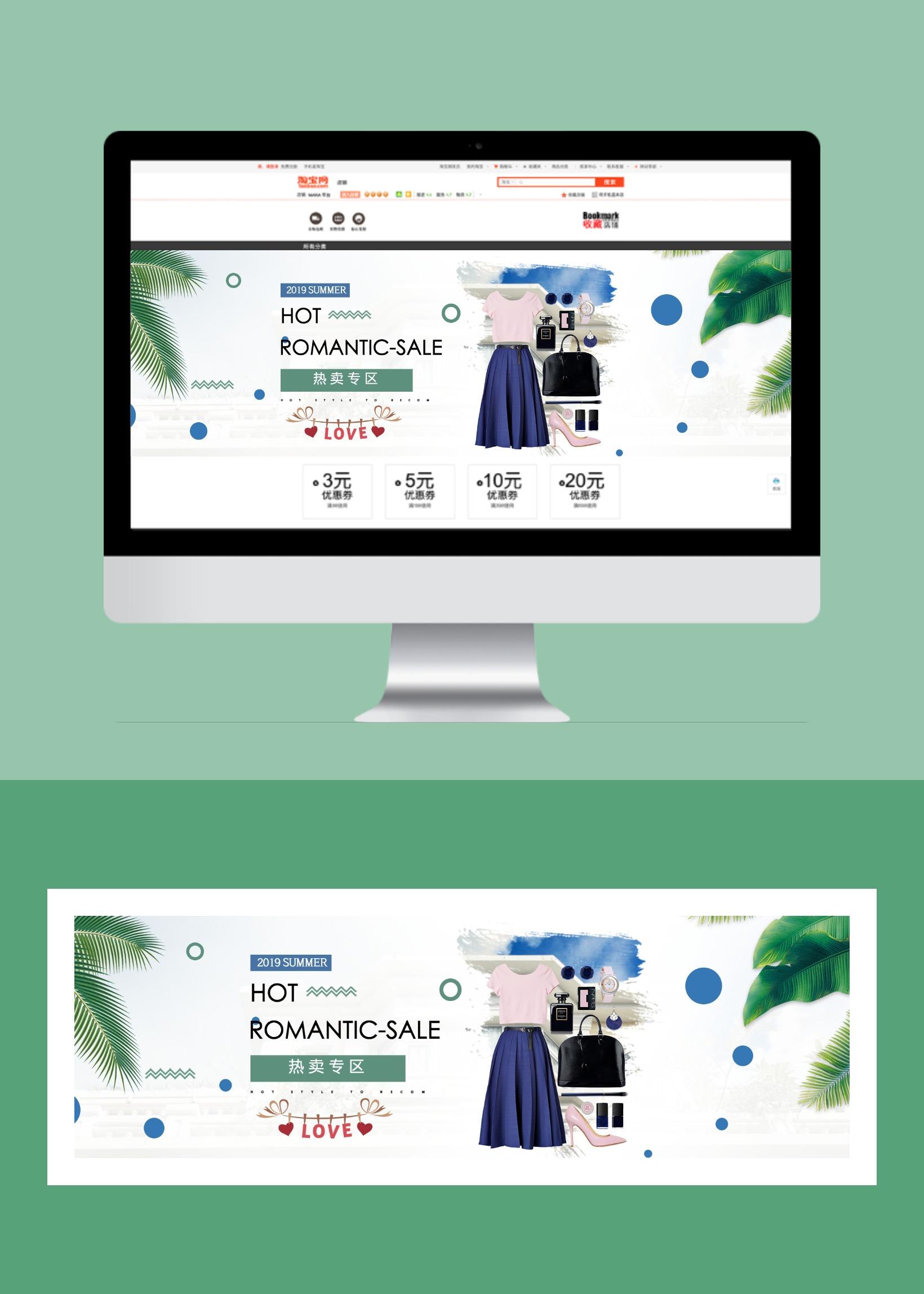 初夏清新大气服饰箱包电商产品促销宣传banner