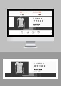 新春扁平简约男装促销活动店铺banner