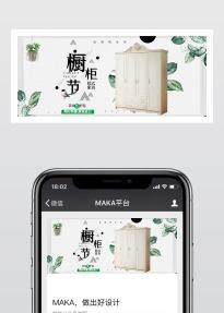 清新简约橱柜节衣柜淘宝促销海报