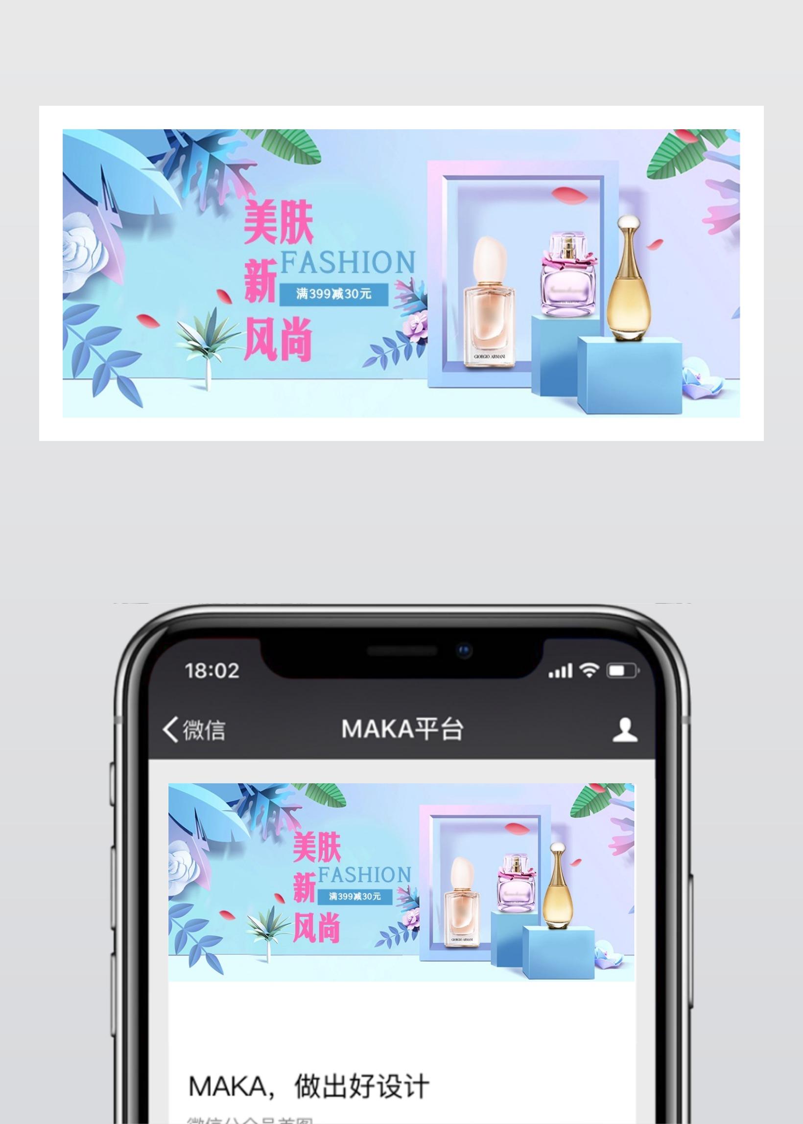 综合电商清新化妆品香水新版公众号封面图