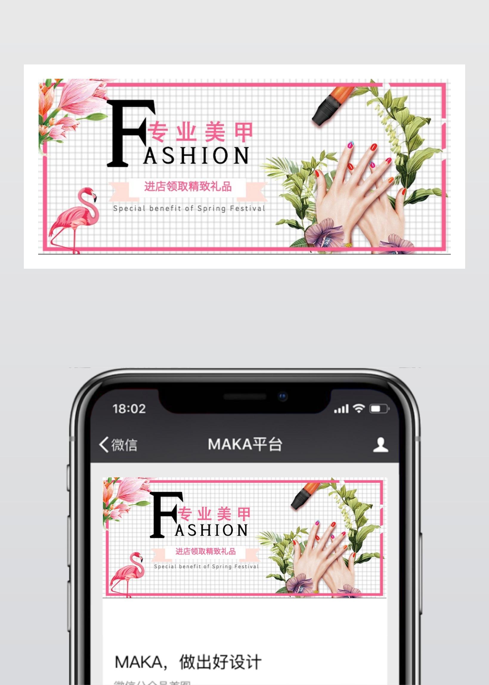 个性时尚风专业美妆指甲油产品促销宣传新版公众号封面图