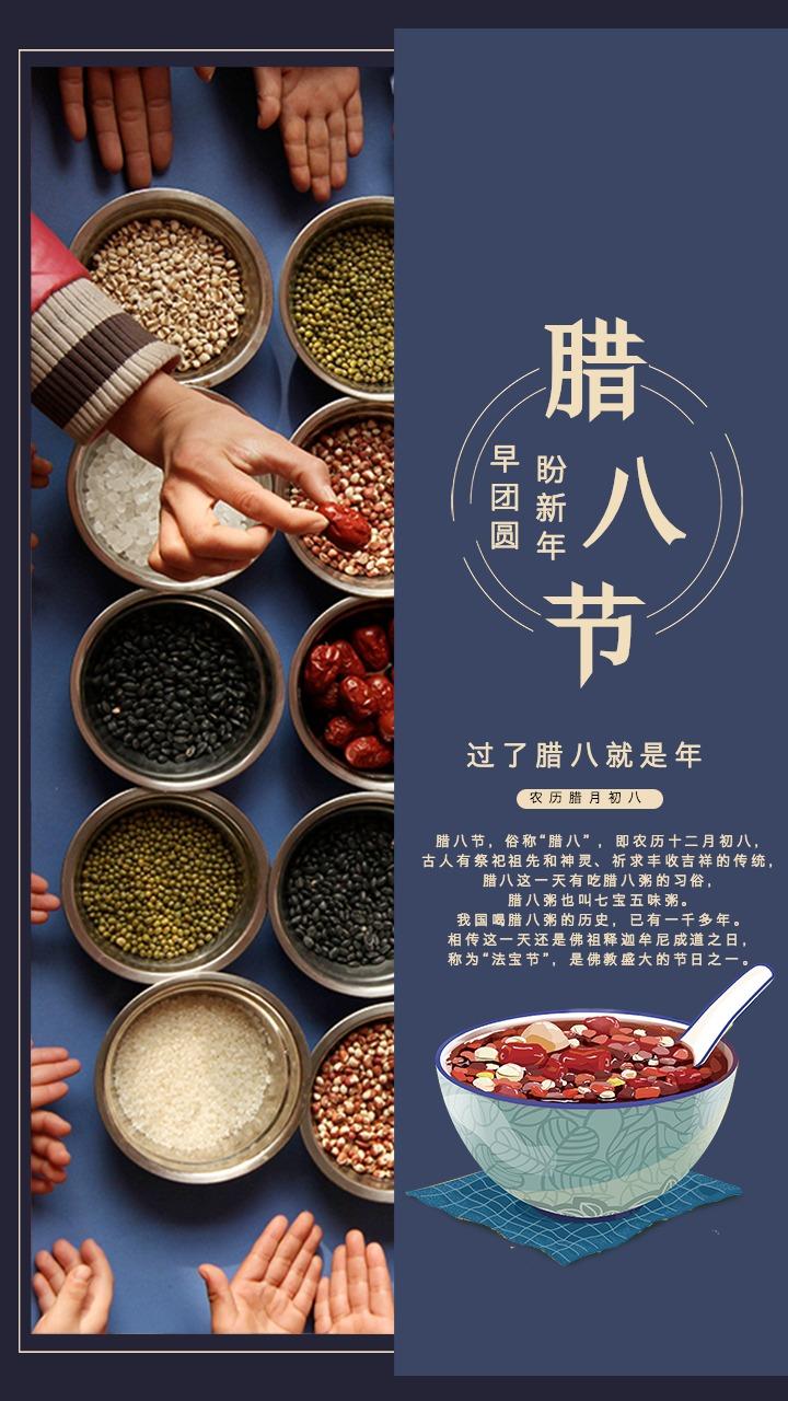 腊八节腊八粥原材料海报设计