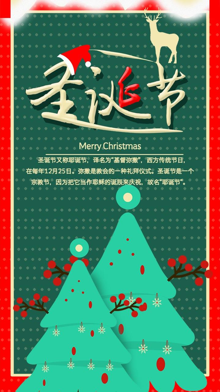圣诞节圣诞快乐圣诞帽麋鹿手机用图