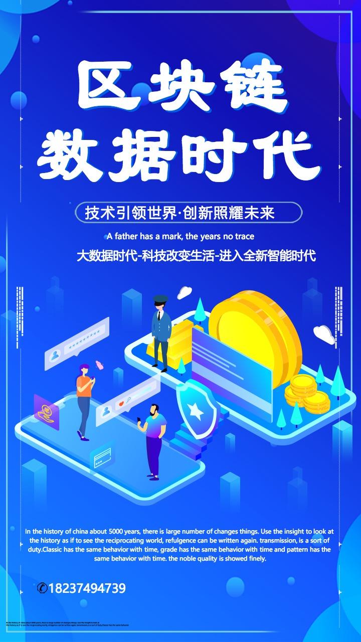 蓝色科技区块链数据时代海报