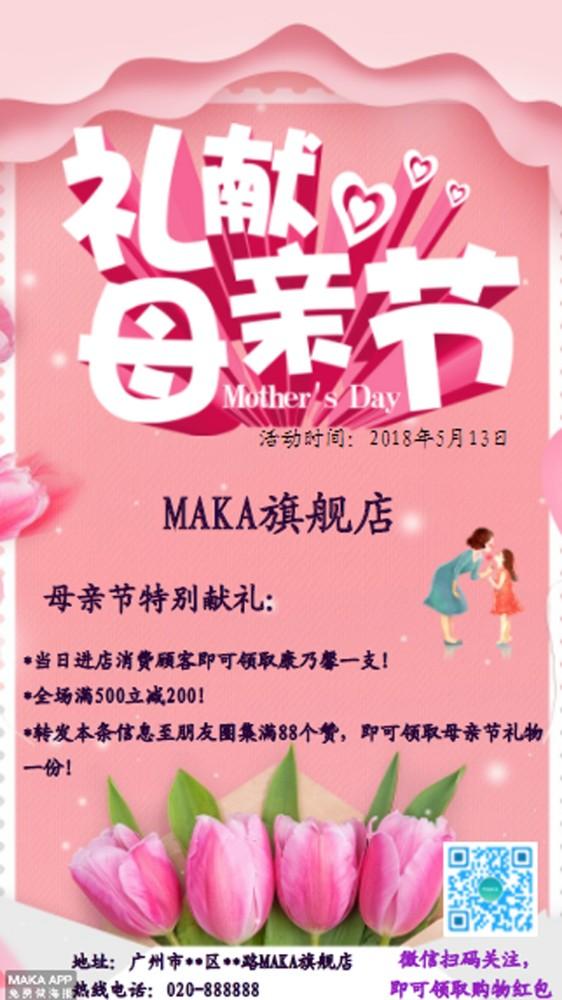 母亲节 母亲节促销 母亲节商家促销 母亲节店铺促销 母亲节商场促销 唯美浪漫