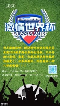 世界杯 世界杯网咖宣传 世界杯促销 世界杯活动 世界杯网吧促销 世界杯网咖促销 俱乐部活动