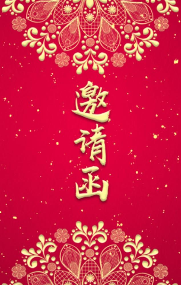 婚礼 婚礼邀请函 婚礼请柬 喜帖 中国风 中式婚礼 结婚 结婚邀请函