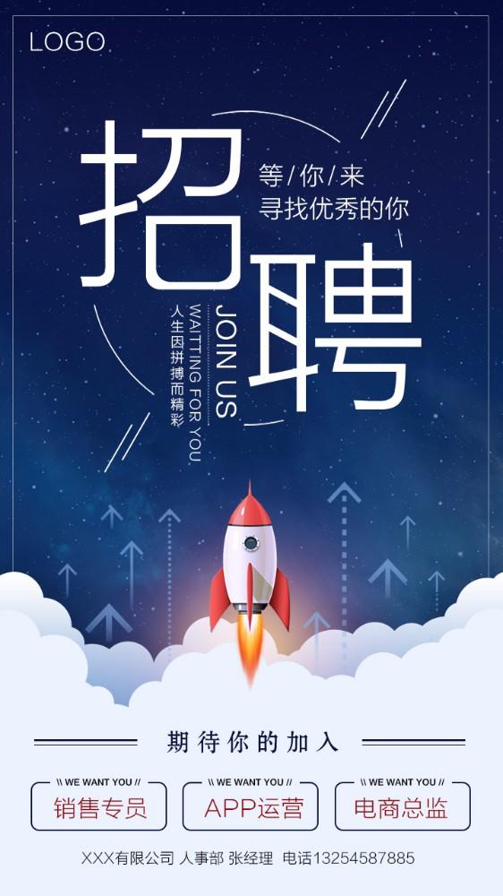 蓝色科技太空扁平插画风企业通用招聘海报