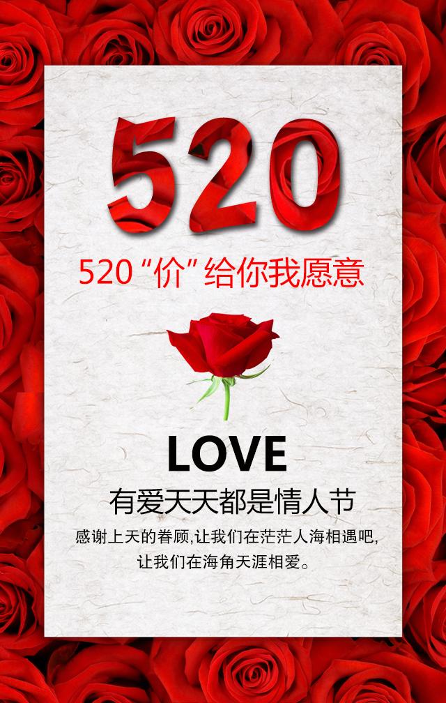 情人节520活动模板