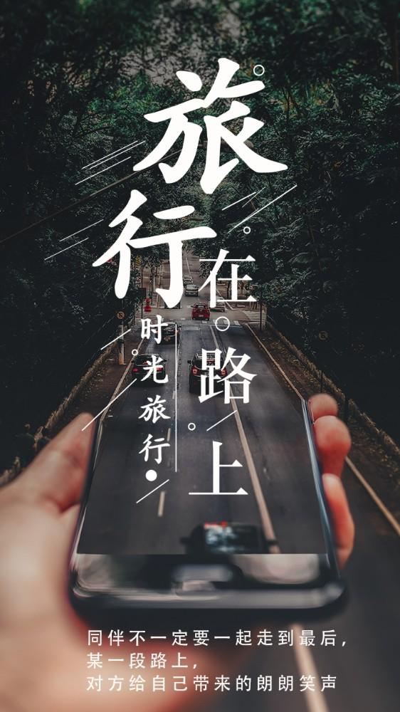 旅行在路上旅游心情语录旅游游记海报