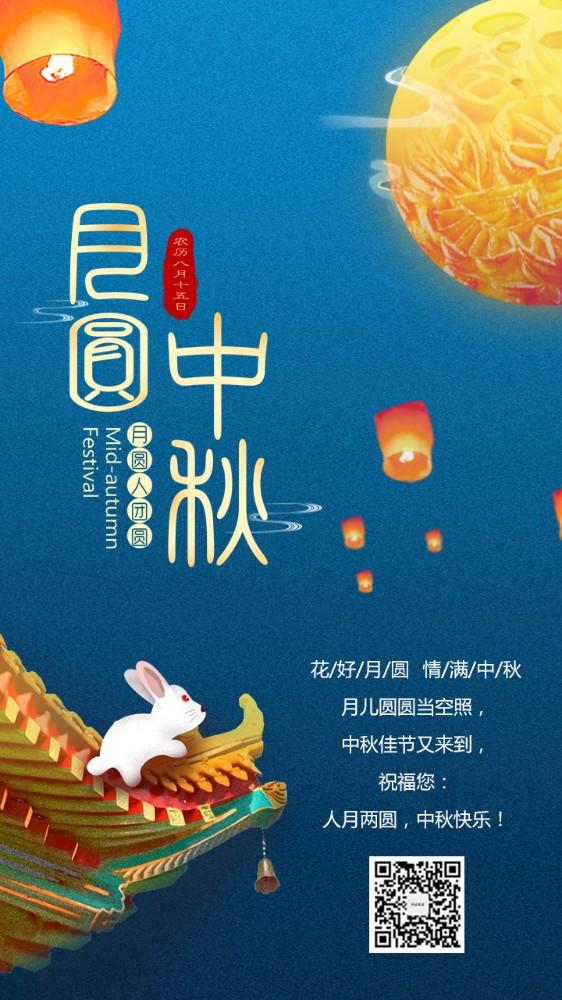 中秋节创意唯美插画祝福贺卡