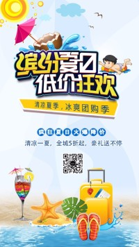 促销夏季促销夏季特惠夏季优惠活动海报