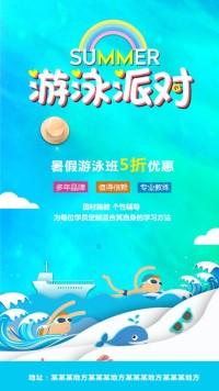 游泳班招生游泳派对游泳培训班暑假班招生海报