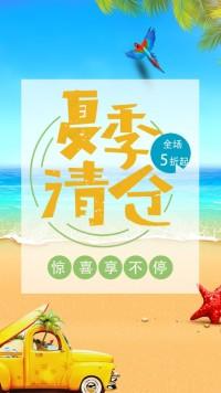夏季清仓换季清仓促销海报