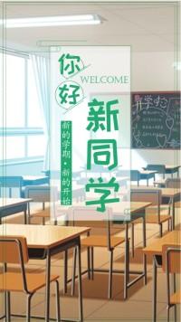 你好新同学校园风清新文艺海报