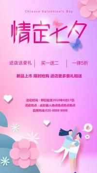 七夕七夕七夕七夕情人节促销优惠活动海报