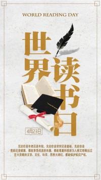 4.23世界读书日简约清新宣传海报