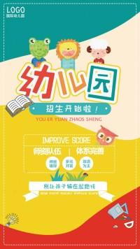 幼儿园招生海报幼儿园报名开学季海报