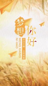 金黄色稻子背景梦想你好关于梦想励志语录